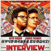The_Interview_2014_poster - cropped at 400